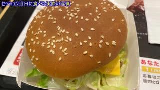 ビッグマックを食べる寿司会のシノビガミ