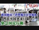【草莽崛起】9.26 救国救民!消費税ゼロ実現を!習近平国賓来日阻止!緊急国民行動 [R2/9/30]