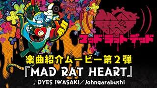 『MAD RAT DEAD』楽曲紹介ムービー「MAD R