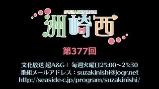 洲崎西 第377回放送(2020.09.29)