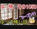【怪談】ゆっくり怖い話・ゆっ怖1050【ゆっくり】