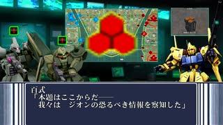 【ゆっくり】潜入戦士ガンダム『MSねず