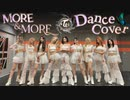 【To.rice】TWICE / MORE & MORE 【踊ってみた】