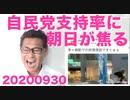 7年ぶりに高い自民支持率に焦る朝日/福島みずほ「街頭演説ですくぁa」20200930