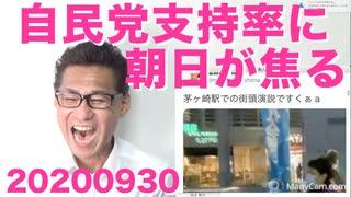 7年ぶりに高い自民支持率に焦る朝日/福島