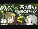 【Minecraft】高さ縛りをBOPで!!#39「馬の名は」【ゆっくり...