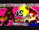 【記号杯】卍黒きムッコロズ vs ㌦ポッター【一回戦第五試合...