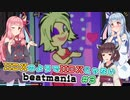 【海外版弐寺】IIDXのようでIIDXじゃないbeatmania #3【VOICEROID実況】