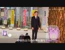 【野田草履】#伊勢谷友介の保釈を激写❗#よりひと迷惑行為により警察に連行され厳重注意か?!【ツイキャス】