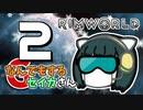 【Rimworld Royalty】なんでもするセイカさんG#2【VOICEROID】