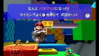 今更Wiiでスーパーマリオギャラクシーを実