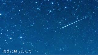【初音ミク】素直【ボカロオリジナル曲】