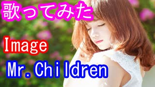 【歌ってみた】Image/Mr.Children Cover