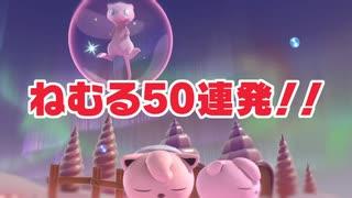 【スマブラSP】ねむる50連発!!プリン好