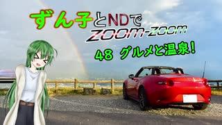 【東北ずん子車載】ずん子とNDでzoom-zoom