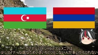 【ゆっくり解説】アゼルバイジャンvsアル