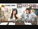 松田的超英雄電波。(第103回)