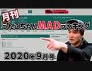 月刊うんこちゃんMADランキング 2020年9月号