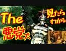 【ロスプラ2】 未開惑星の超生物とふれあう(物理) ロストプラネット2 the悪党s 【初見実況】part2
