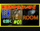 THE ROOMのNAKAのKINKOのNAZO[01]