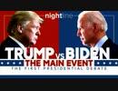 米国大統領選挙 トランプvsバイデン初TV討論会をABCとCNNの評価