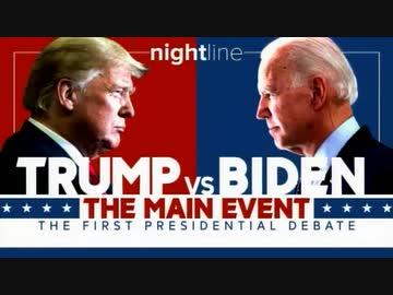 『米国大統領選挙 トランプvsバイデン初TV討論会をABCとCNNの評価』のサムネイル