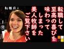 微エチ注意... 【江戸川 media lab HUB】お笑い・面白い・楽しい・真面目な海外時事知的エンタメ