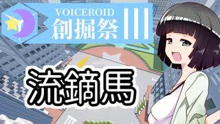 【Minecraft】第3回創掘祭 綾瀞視点Part-