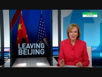 『退任する在中米国大使...バイデン氏の外交姿勢は悲惨間違った側に付いて来た』のサムネイル