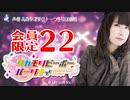 タカモリピーポーパーリナィ 会員限定放送(第22回)