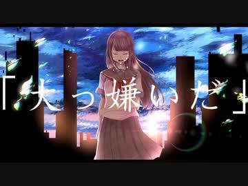 人気の「音楽」動画 83本(3) - ニコニコ動画