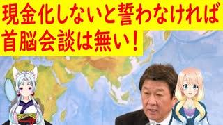 【韓国の反応】日本資産の売却をしないと