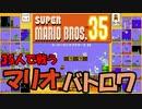 ゆっくりマリオ35【SUPER MARIO BROS. 35】