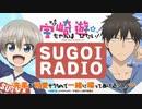 【ゲスト早見沙織】【第7回】宇崎ちゃんは遊びたい! SUGOI RADIO 先輩が可愛そうなんで一緒に喋ってあげるッス! 2020年10月1日