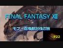 【のんびり】FINAL FANTASYⅫ モブ・召喚獣討伐の旅 #22