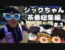 【フォートナイト茶番】シックちゃん茶番総集編!!#1【GameW...