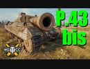 【WoT:P.43 bis】ゆっくり実況でおくる戦車戦Part795 byアラ...
