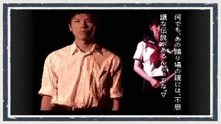 ◆学校であった怖い話 実況プレイ◆part79