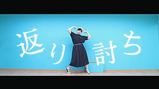 【宮多】返り討ち踊ってみた【オリジナル振付】
