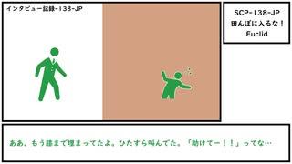 【ゆっくり紹介】SCP-138-JP【田んぼに入