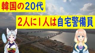 韓国の20代の就職率が56%まで下落し文政