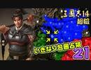 #21【三國志14 超級】いきなり包囲占領をされても、彼らなら...