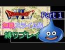 【SFC版ドラクエ6】無職スライム族縛りプレイPart1
