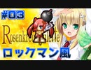 【実況#03】美少女魔法使いによるロックマン風アクションゲー...