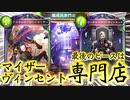 【 シャドバ新弾 】!?〝マイザー〟×〝ヴィンセント〟の最後のピースは魔道具専門...