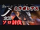 【MHW:i】黒龍ミラボレアス 太刀ソロ 24:30