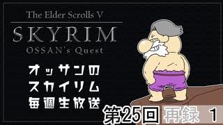 第25回『The Elder Scrolls V Skyrim』初