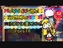 マキマキが遊ぶ幻想郷のパズル×音ゲー Part10【東方スペルバ...