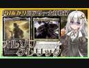 PWあかりのアリーナ対戦録#ZNR02【MTGA】