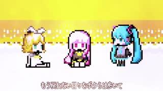 レトロティック・ボカロティック /   初